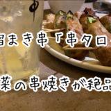 新宿まき串「串タロー」本店