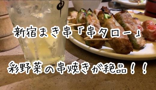 新宿まき串『串タロー』彩野菜の串焼きが絶品!!