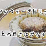 【ドリップコーヒー】見栄えの良さはピカイチ!!カリタのウェーブドリッパーは超安定の味わい重視