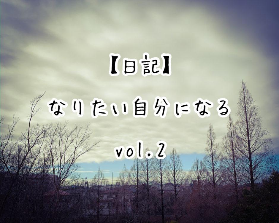 【日記】なりたい自分になる vol.2