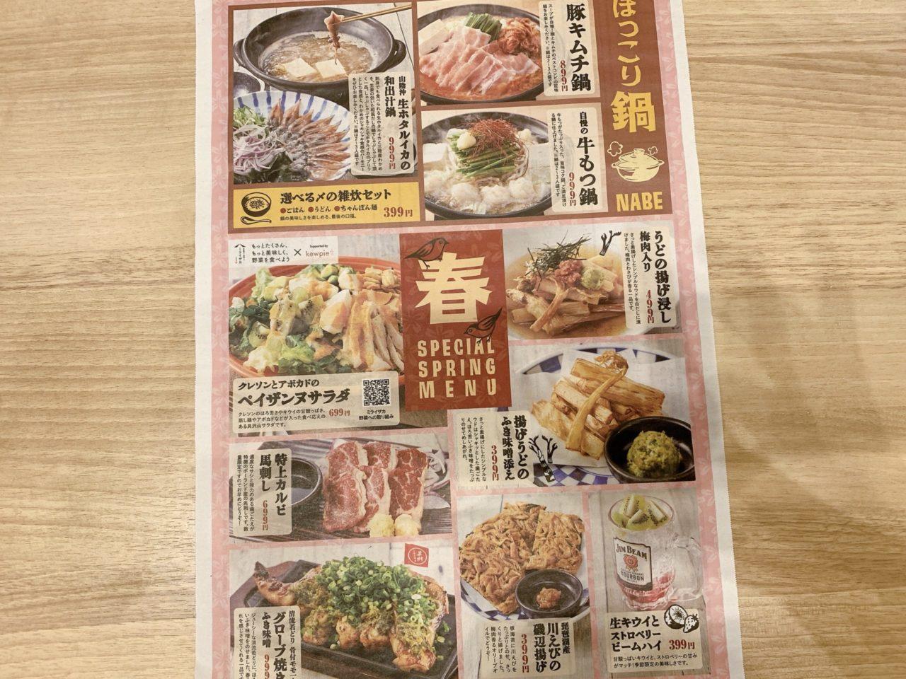 ミライザカ松戸西口駅前店