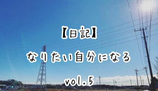 【日記】なりたい自分になる vol.5