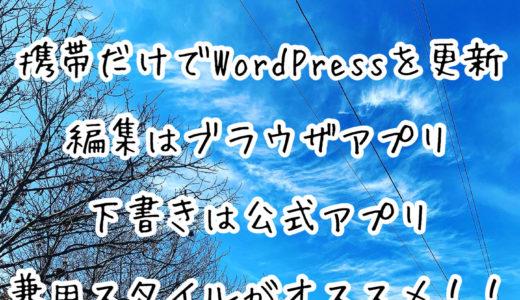 携帯だけでWordPressを更新するなら編集はブラウザアプリ、下書きは公式アプリの兼用スタイルがオススメ!!