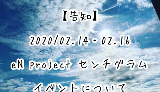 【告知】2020/02.14〜02.16のeN project、センチグラムのイベントについて