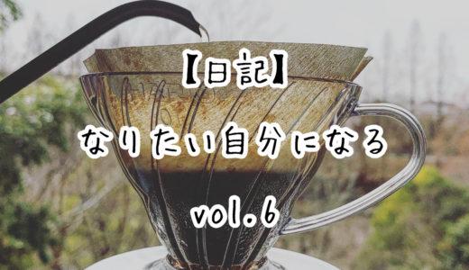 【日記】なりたい自分になる vol.6