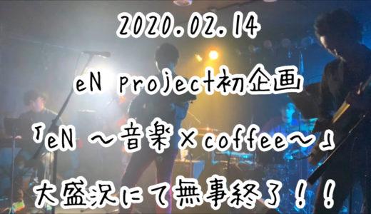 2020.02.14 eN project初企画「eN 〜音楽×coffee〜」大盛況にて無事終了!!