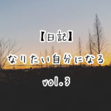 【日記】なりたい自分になる vol.3