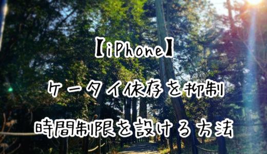 【iPhone】ケータイ依存を抑制するためにスクリーンタイムを使って時間制限を設ける方法