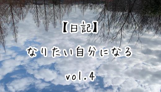 【日記】なりたい自分になる vol.4