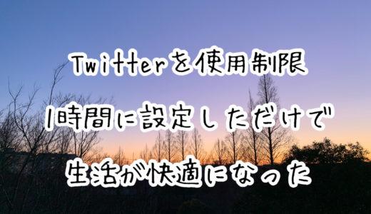 Twitterを使用制限1時間に設定しただけで生活が快適になった