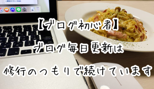 【ブログ初心者】ブログ毎日更新は修行のつもりで続けています。