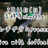 2020.02.16 センチグラムpresents「Live with coffee!!」 in吉祥寺shuffle