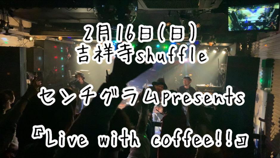 2020.02.16 センチグラムpresents「Live with coffee!!」 in吉祥寺shuffle