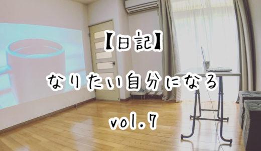 【日記】なりたい自分になる vol.7