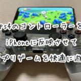 ps4のコントローラーをiPhoneに反映させて、よりアプリゲームを快適に遊ぶ