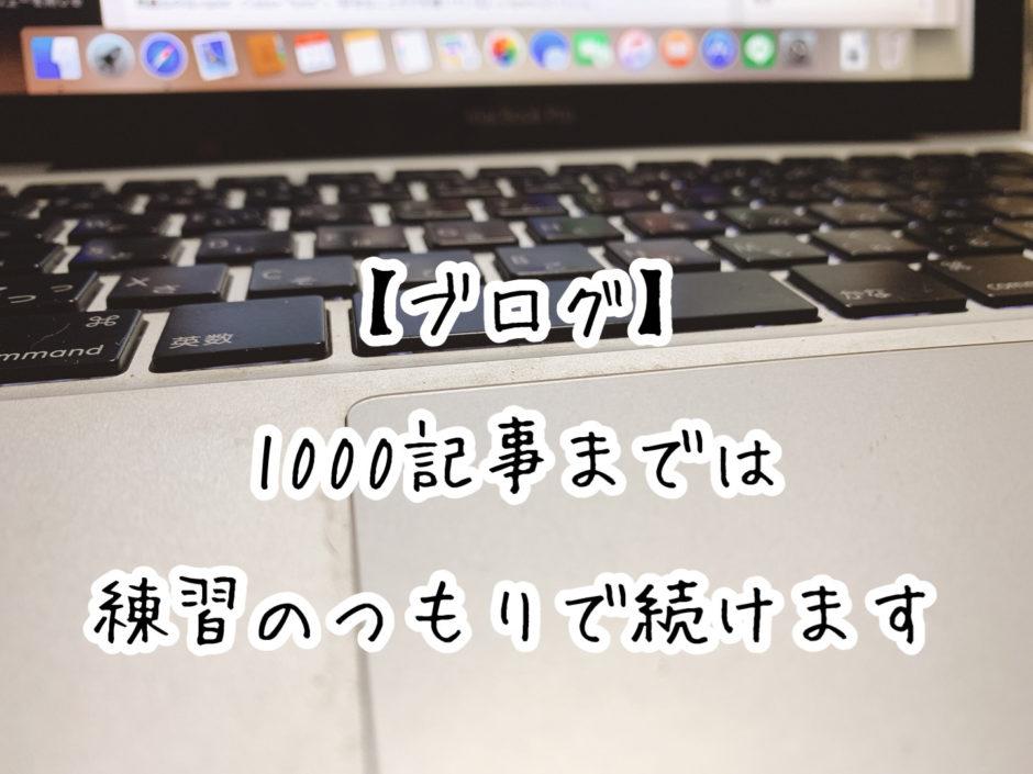 【ブログ】1000記事までは練習のつもりで続けます。