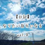 【日記】なりたい自分になる vol.8