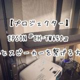【プロジェクター】EPSON『EH-TW650』にPS4とスピーカーを繋げる方法