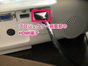 プロジェクター HDMI端子