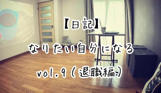 【日記】なりたい自分になる vol.9(退職編)