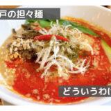 松戸の四川坦々麺「どういうわけで、」がまずいって本当?ランチメニューや雰囲気を紹介!