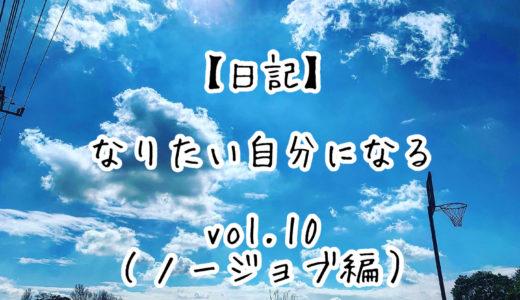 【日記】なりたい自分になるvol.10(ノージョブ編)