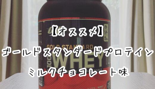 【オススメ】ゴールドスタンダードプロテインが飲みやすくて初心者にもオススメ!!