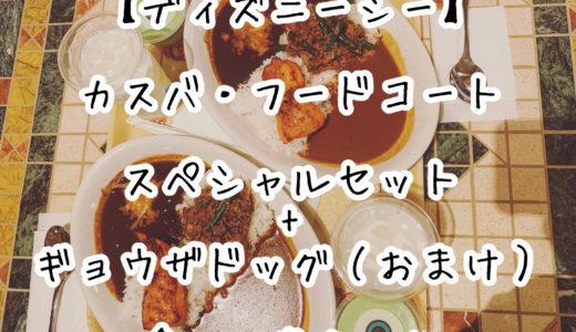 【ディズニーシー】カスバ・フードコートのスペシャルセット+ギョウザドッグ食べてきました