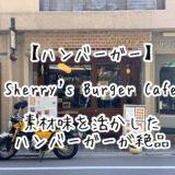 【ハンバーガー】武蔵小山にあるSherry's Burger Cafeが素材味を活かしたハンバーガーが絶品でした