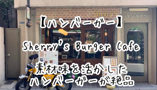 【ハンバーガー】武蔵小山にあるSherry's Burger Cafeの素材味を活かしたハンバーガーが絶品でした