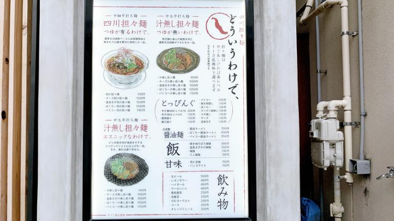 松戸の担々麺「どういうわけで、」のメニュー