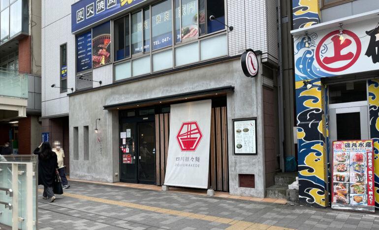 松戸の担々麺「どういうわけで、」・お店の雰囲気