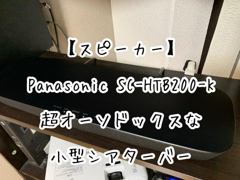 【スピーカー】Panasonic SC-HTB200-Kは超オーソドックスな小型シアターバーでした
