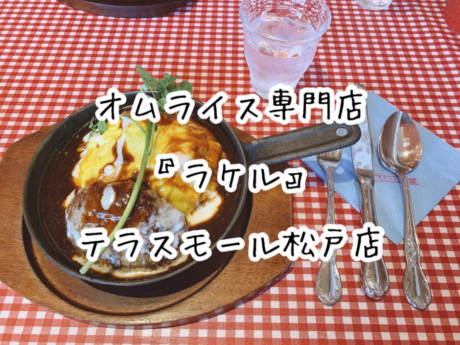 オムライス専門店『ラケル』(RAKERU)テラスモール松戸店に行ってきました