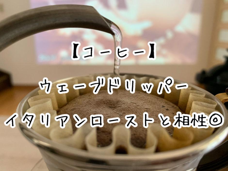 【コーヒー】ウェーブドリッパーはイタリアンローストと相性が良かった