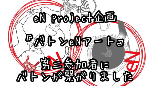 縁を繋ぐeN project企画『バトンeNアート』第二参加者にバトンが繋がりました