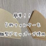 【コーヒー】簡単!!台形フィルターは円錐型ドリッパーでも使用可能