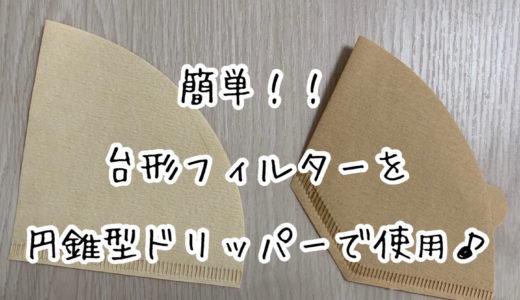 【コーヒー】簡単!!台形のペーパーフィルターは円錐型ドリッパーでも使用可能