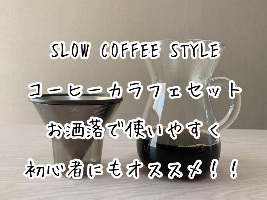 SLOW COFFEE STYLE コーヒーカラフェセット|お洒落で使いやすく初心者にもオススメ!!