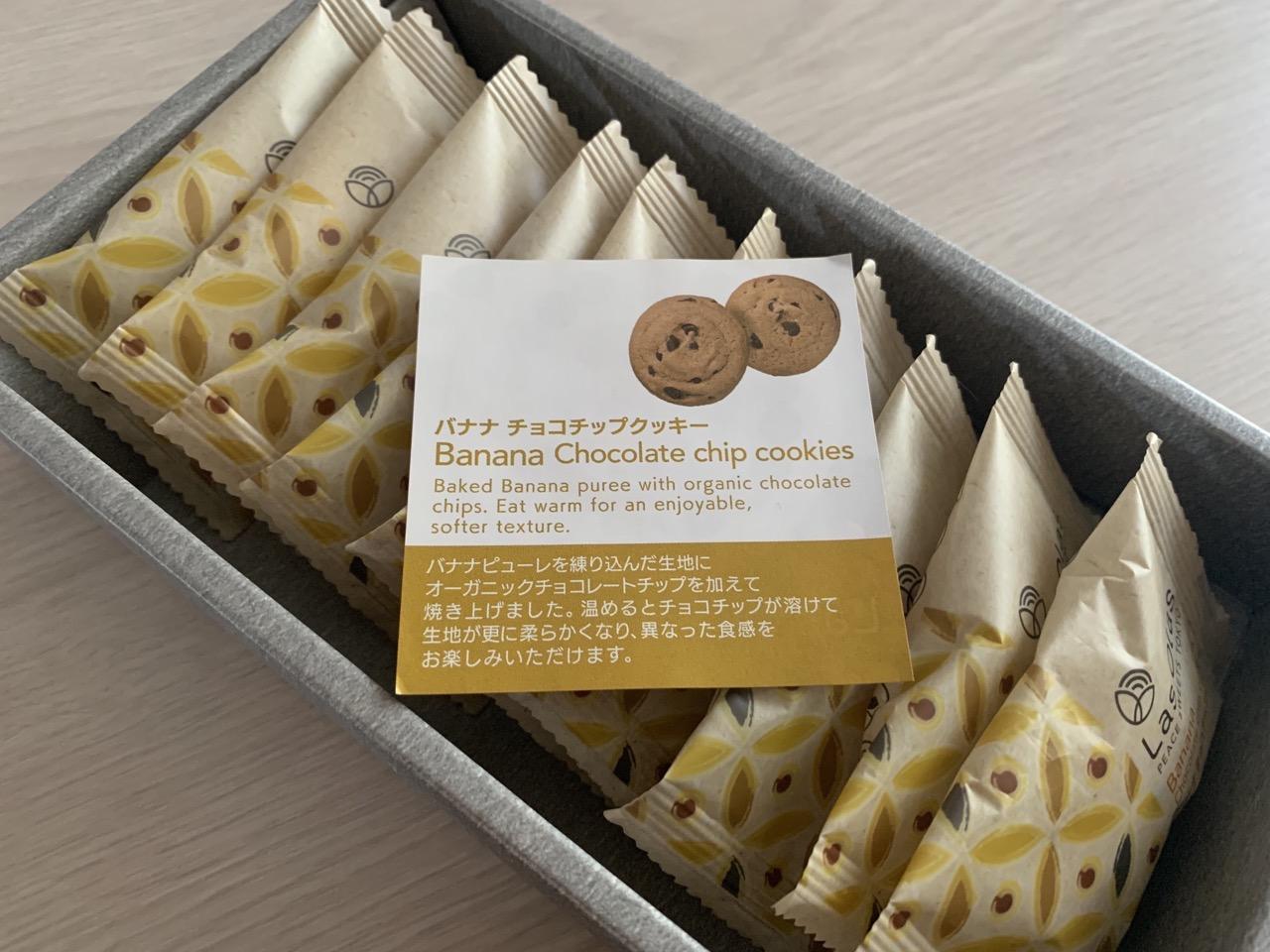バナナチョコチップクッキー