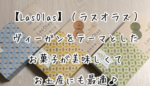 【LasOlas】(ラスオラス)|ヴィーガンをテーマとしたお菓子が美味しくてお土産にも最適