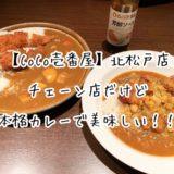 【CoCo壱番屋】北松戸店 チェーン店だけど本格カレーで美味しい!!