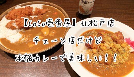 【CoCo壱番屋】北松戸店|チェーン店だけど本格カレーで美味しい!!