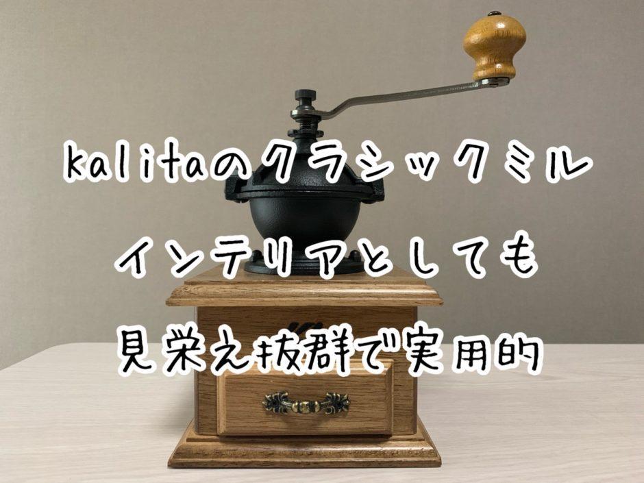 【コーヒー】Kalitaの手挽きクラシックミル|インテリアとしても見栄え抜群で実用的