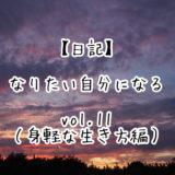 【日記】なりたい自分になる vol.11(身軽な生き方編)