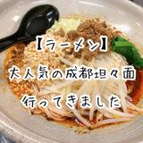 【ラーメン】松戸で人気の担々麺|成都担々面が本格派で美味しい!!
