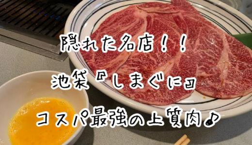 【焼肉】池袋の隠れた名店『しまぐに』|コスパ最強の上質肉が堪能できる