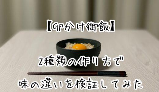 【卵かけ御飯】話題となった2種類の作り方で味の違いを検証してみた