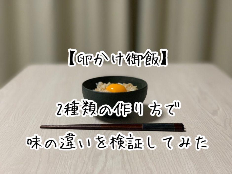【卵かけ御飯】異なる2種類の作り方で味がどれだけ異なるか検証してみた