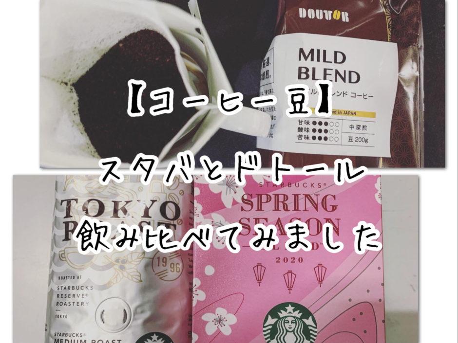 【コーヒー豆】スタバとドトールのコーヒー豆の飲み比べてみました